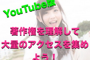 youtubecopyright.001