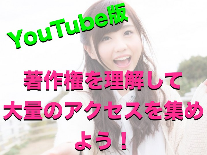 youtubecopyright.001