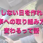 広島県にある安芸高田方面にある「温井ダム」に行ってきました。その他にも「CAFE RIN」や「トレタモン」という温井ダムカレーも食べましたが、リフレッシュって仕事にもつながります。頭の中を空にするとなぜか仕事をしたくなります。自己管理として休むことの大切さが理解できました。
