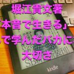 堀江貴文著「本音で生きる」で学んだバカになる大切さ【まとめ】