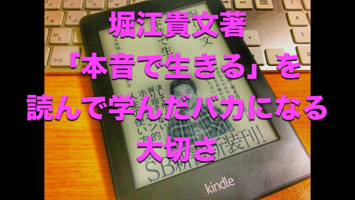 horie-book-review.001