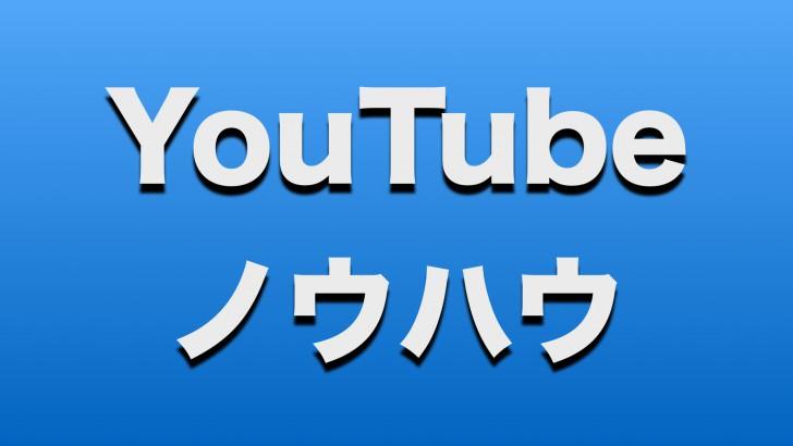 このページは「YouTube」に特化しています。チャンネルを立ち上げる前の「準備編」実際にアクセスを集めるための「実践編」に分けて、YouTube関連の記事を随時追加していきます。