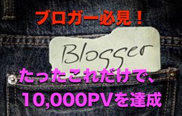 blog10000pv.001