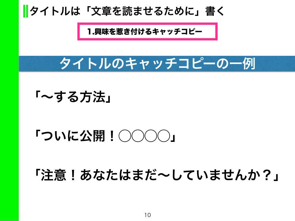 copywriting1.010