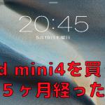 iPad mini4を買ってから5ヶ月経って何に使っているのかを書いてみる