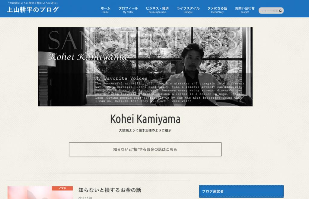 kamiyamablog