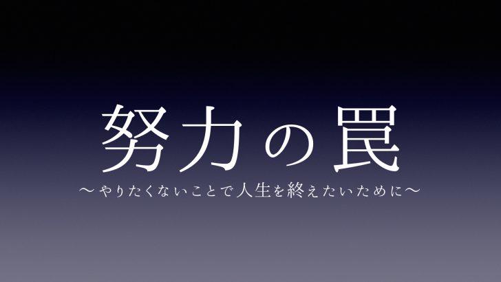 doryoku.001