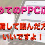 【準備9割】ネットショップのPPC広告をかけてみて感じた5つとは?