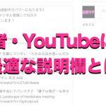 youtubesetsumeiran.001