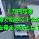 【書評】1万円起業 片手間で始めて十分な収入を稼ぐ方法