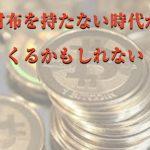 【書評】1時間でわかるビットコイン入門