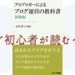 【書評】プロブロガーによる「ブログ運営の教科書」初級編