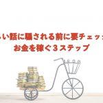 【営業・専門職必見!】お金を稼ぐための3ステップ