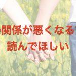 夫婦の関係を良くするポイント