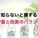 【貯金と投資】知らないと損するお金の管理方法