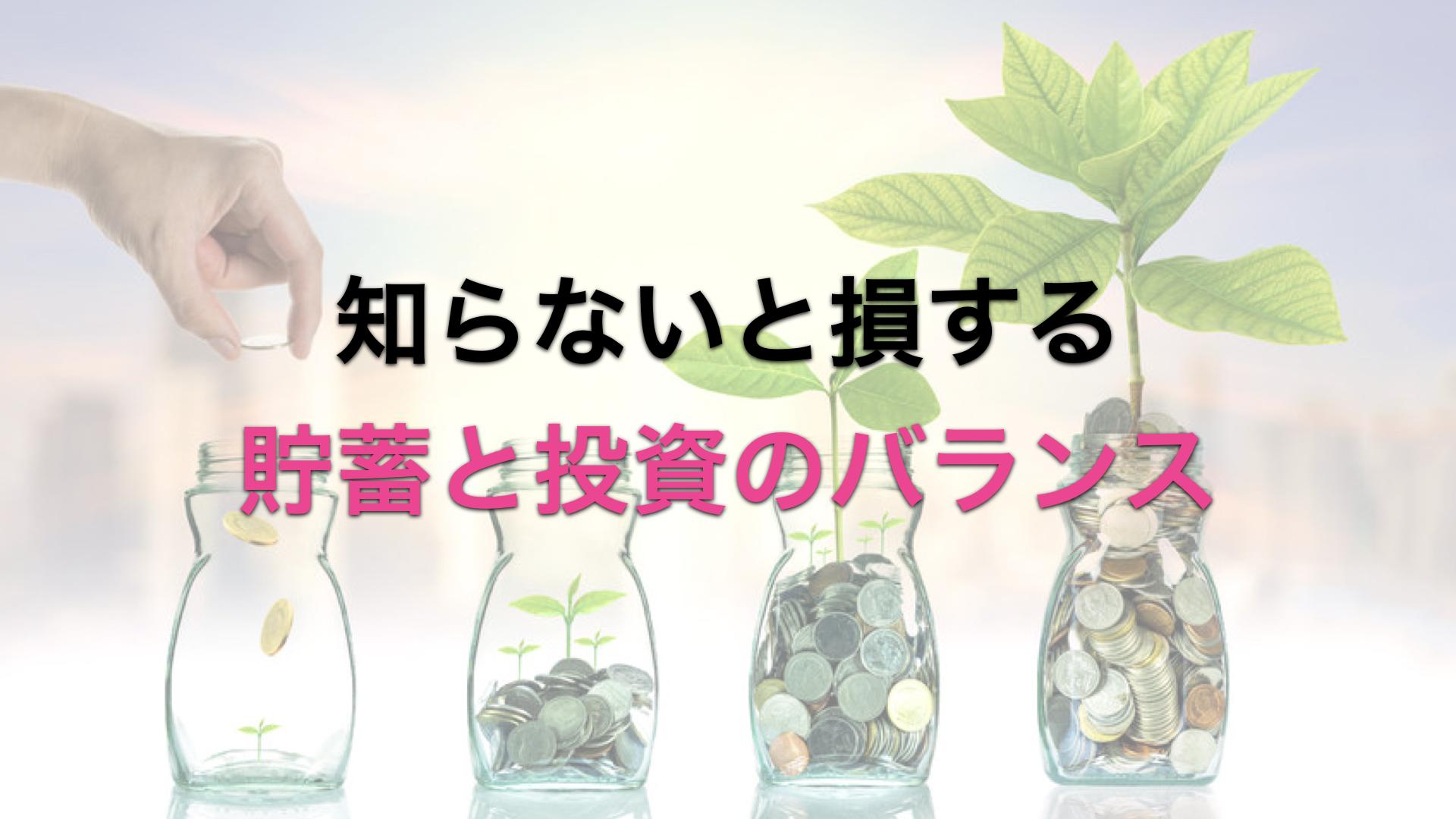savingsinvetment.001