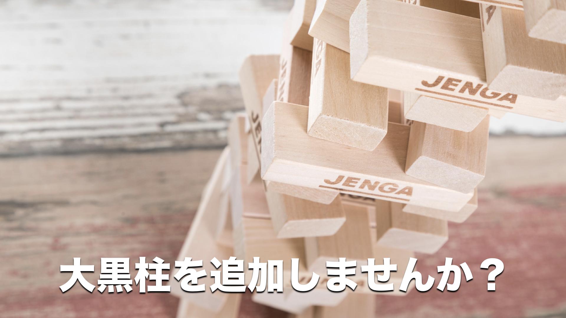 daikokubashira.001