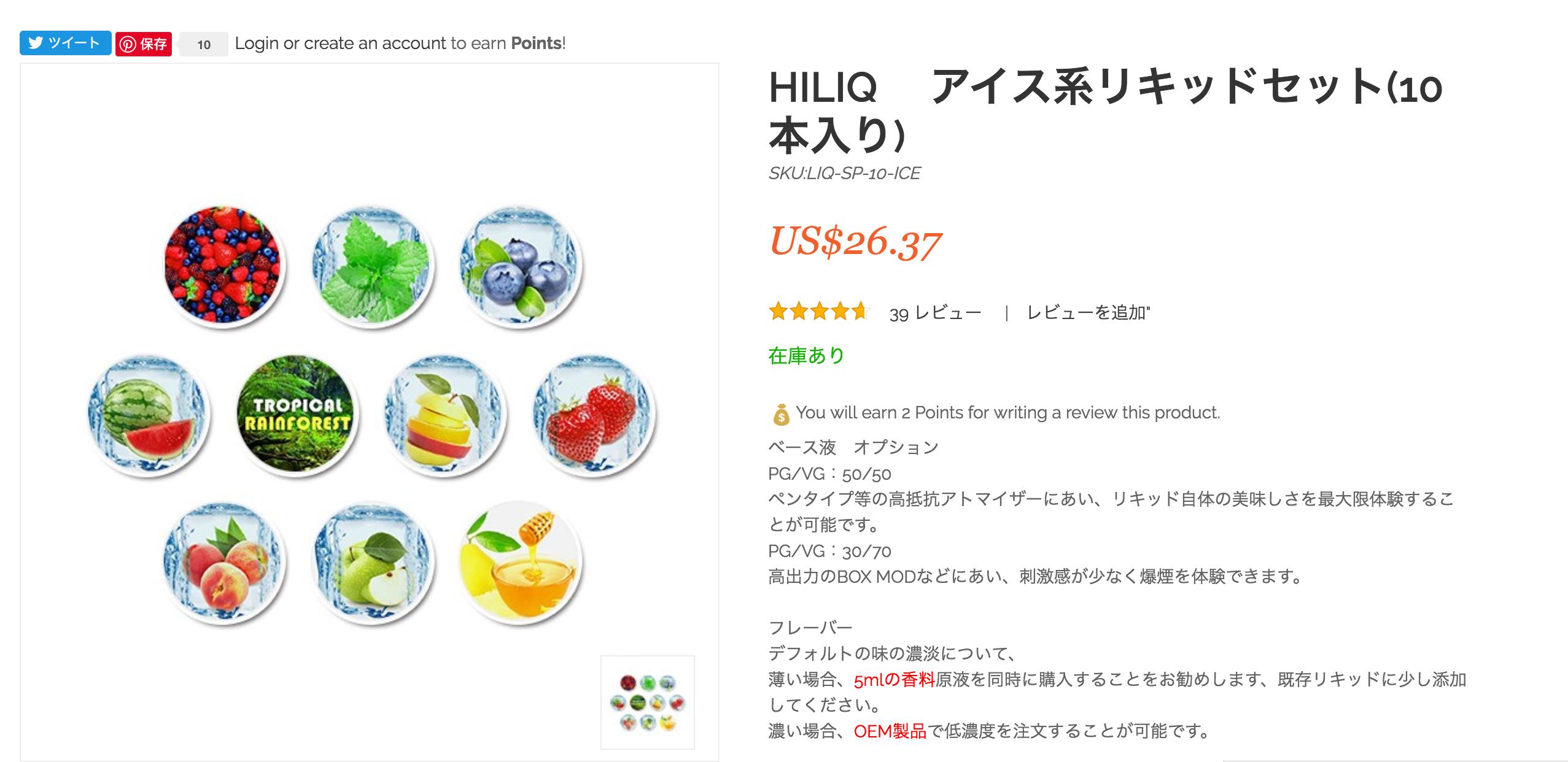 HiLIQおすすめセット