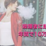 【年間10万円節約】喫煙者に朗報!おすすめVAPE
