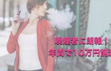 喫煙者に朗報、年間10万円節約VAPE